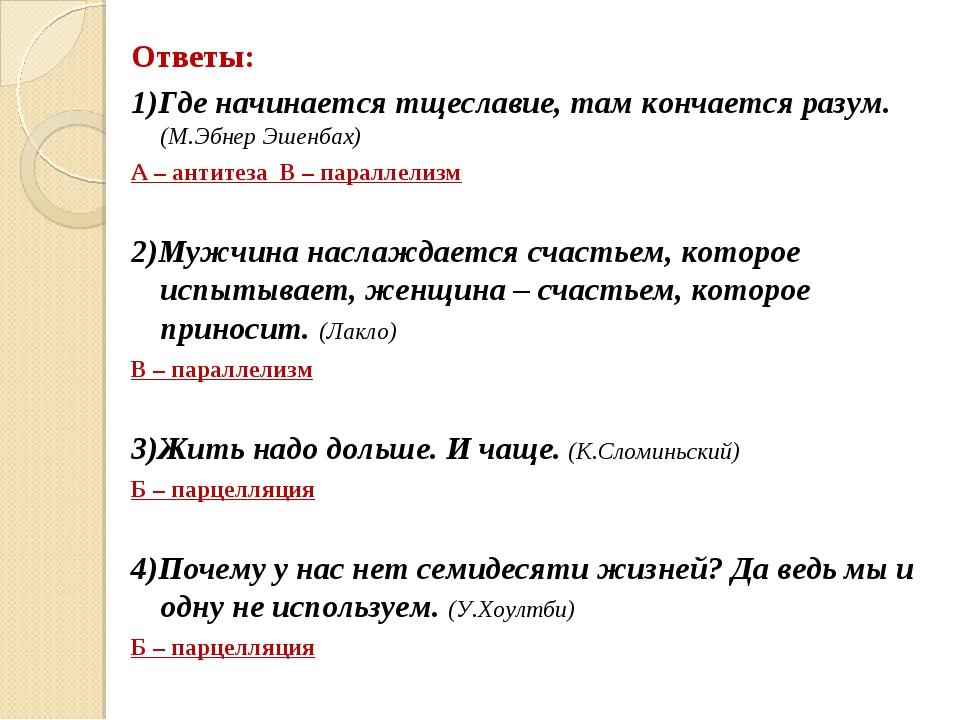 Ответы: 1)Где начинается тщеславие, там кончается разум. (М.Эбнер Эшенбах) А...