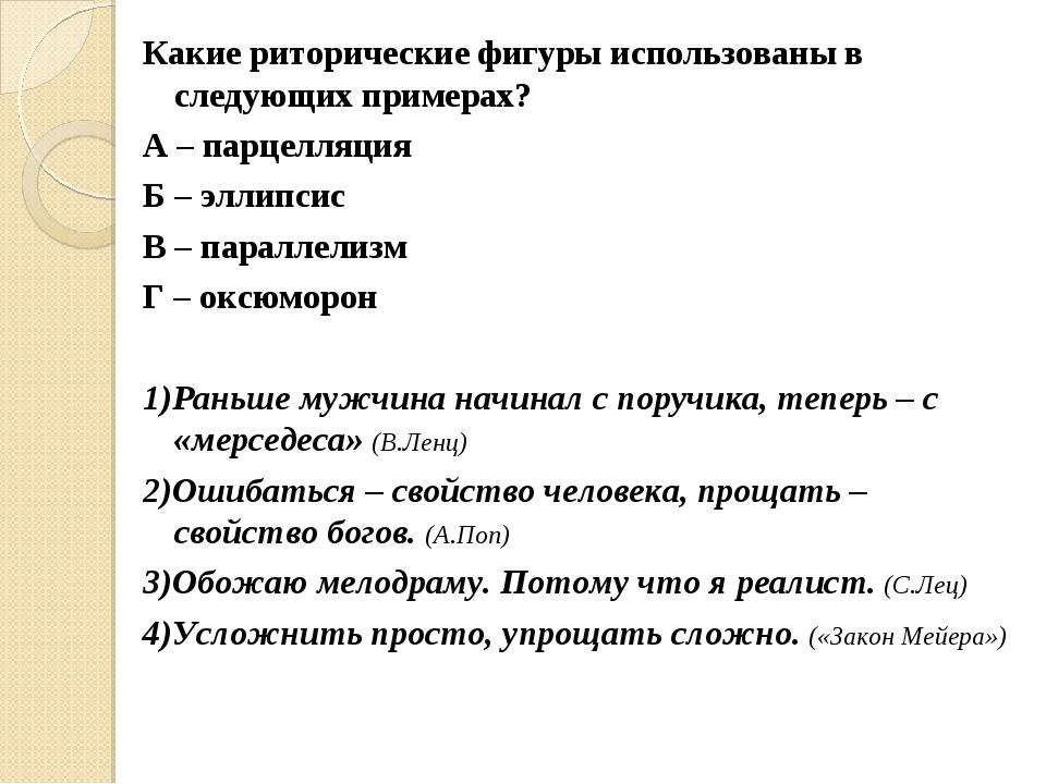 Какие риторические фигуры использованы в следующих примерах? А – парцелляция...