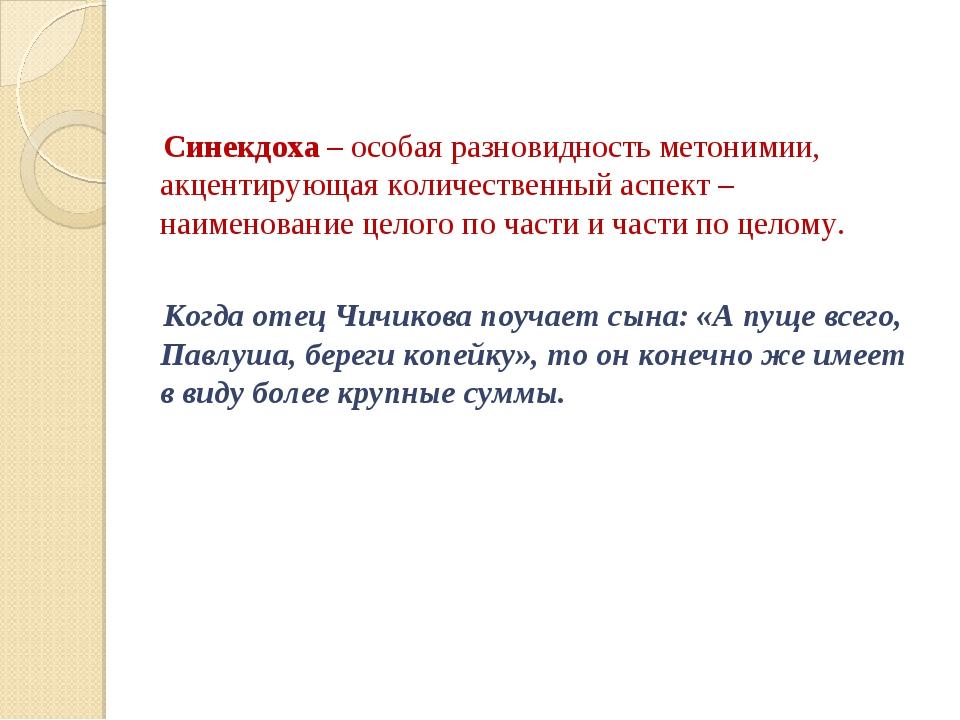 Синекдоха – особая разновидность метонимии, акцентирующая количественный асп...