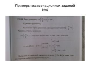 Примеры экзаменационных заданий №4