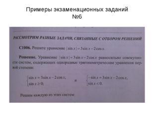 Примеры экзаменационных заданий №6