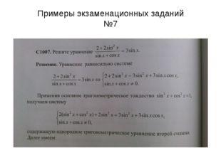 Примеры экзаменационных заданий №7