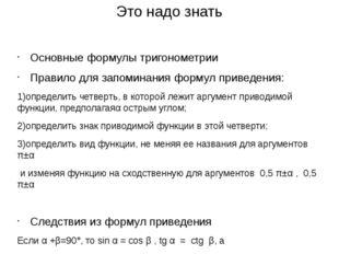 Это надо знать Основные формулы тригонометрии Правило для запоминания формул