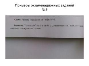 Примеры экзаменационных заданий №8