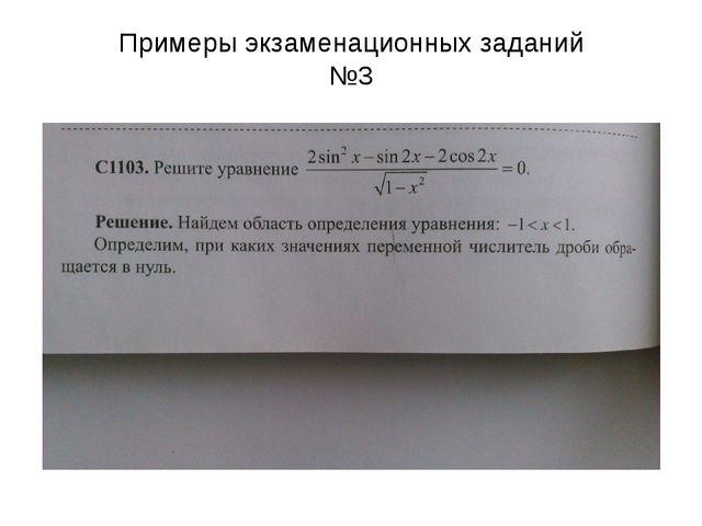 Примеры экзаменационных заданий №3
