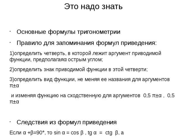 Это надо знать Основные формулы тригонометрии Правило для запоминания формул...