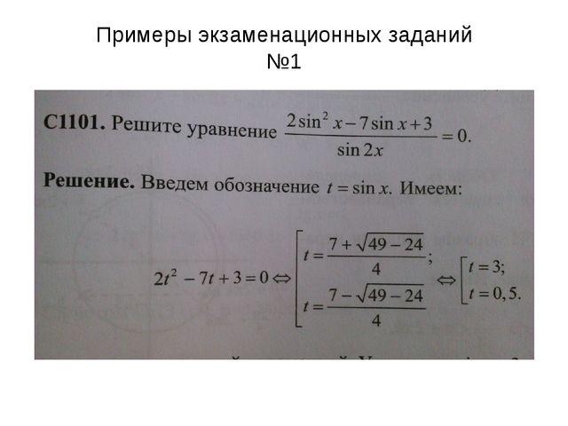 Примеры экзаменационных заданий №1