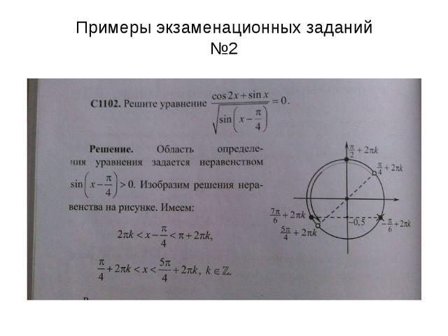 Примеры экзаменационных заданий №2