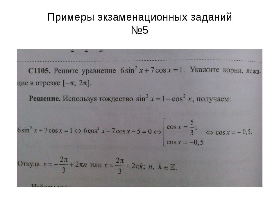 Примеры экзаменационных заданий №5