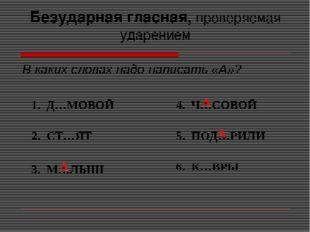 Безударная гласная, проверяемая ударением В каких словах надо написать «А»? 1