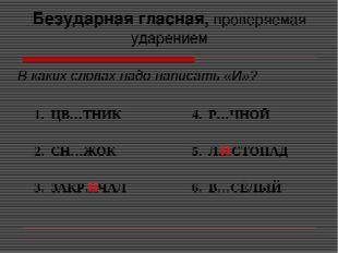 Безударная гласная, проверяемая ударением В каких словах надо написать «И»? 1