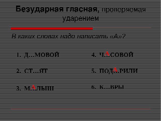 Безударная гласная, проверяемая ударением В каких словах надо написать «А»? 1...