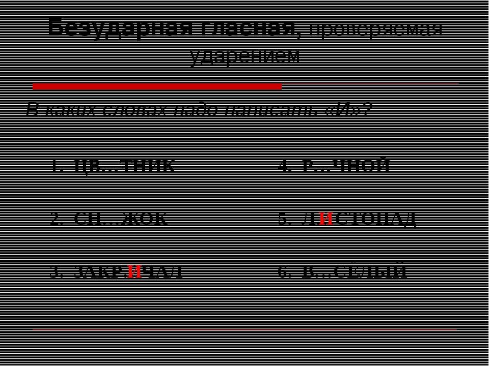 Безударная гласная, проверяемая ударением В каких словах надо написать «И»? 1...