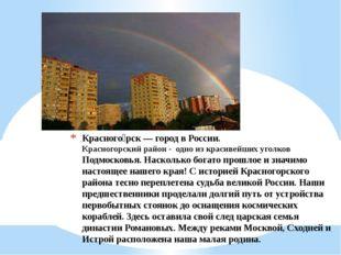 Красного́рск — город в России. Красногорский район - одно из красивейших угол