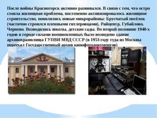 После войны Красногорск активно развивался. В связи с тем, что остро стояла ж