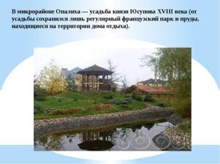 В микрорайоне Опалиха — усадьба князя Юсупова XVIII века (от усадьбы сохранил