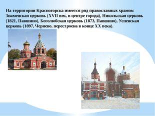 На территории Красногорска имеется ряд православных храмов: Знаменская церков
