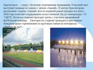 Красногорск — город с богатыми спортивными традициями. В высшей лиге выступае
