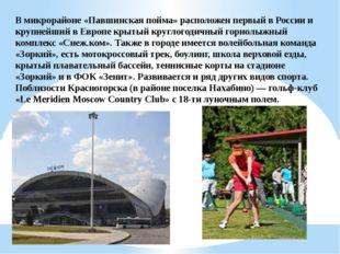В микрорайоне «Павшинская пойма» расположен первый в России и крупнейший в Ев