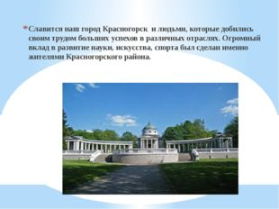 Славится наш город Красногорск и людьми, которые добились своим трудом больш