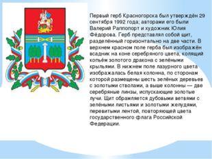 Первый герб Красногорска был утверждён 29 сентября 1992 года; авторами его бы