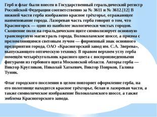 Герб и флаг были внесен в Государственный геральдический регистр Российской Ф
