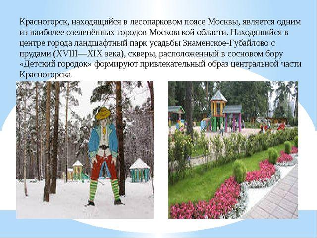 Красногорск, находящийся в лесопарковом поясе Москвы, является одним из наибо...
