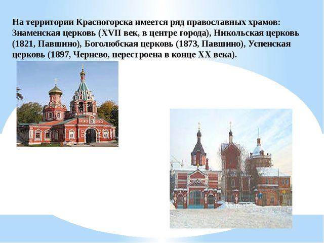 На территории Красногорска имеется ряд православных храмов: Знаменская церков...