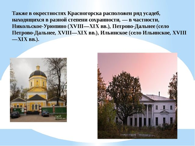 Также в окрестностях Красногорска расположен ряд усадеб, находящихся в разной...