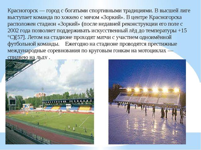 Красногорск — город с богатыми спортивными традициями. В высшей лиге выступае...