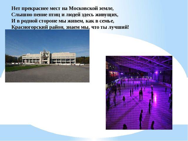 Нет прекраснее мест на Московской земле, Слышно пение птиц и людей здесь жив...
