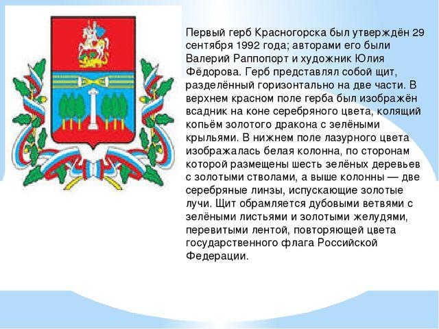 Первый герб Красногорска был утверждён 29 сентября 1992 года; авторами его бы...
