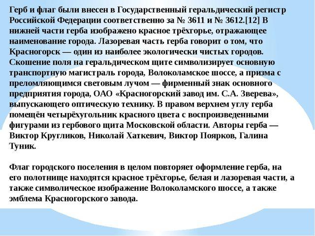 Герб и флаг были внесен в Государственный геральдический регистр Российской Ф...