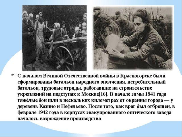 С началом Великой Отечественной войны в Красногорске были сформированы баталь...