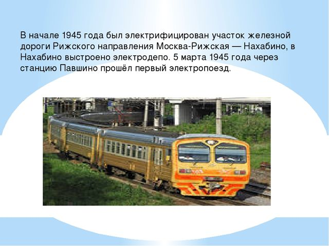 В начале 1945 года был электрифицирован участок железной дороги Рижского напр...