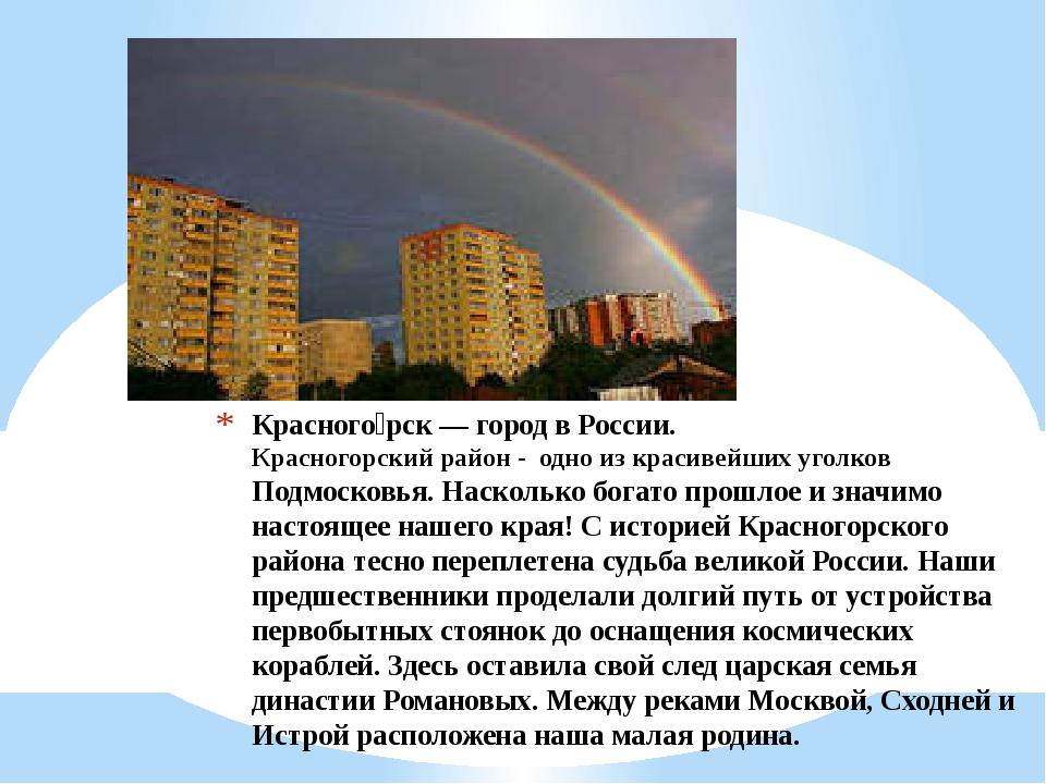 Красного́рск — город в России. Красногорский район - одно из красивейших угол...