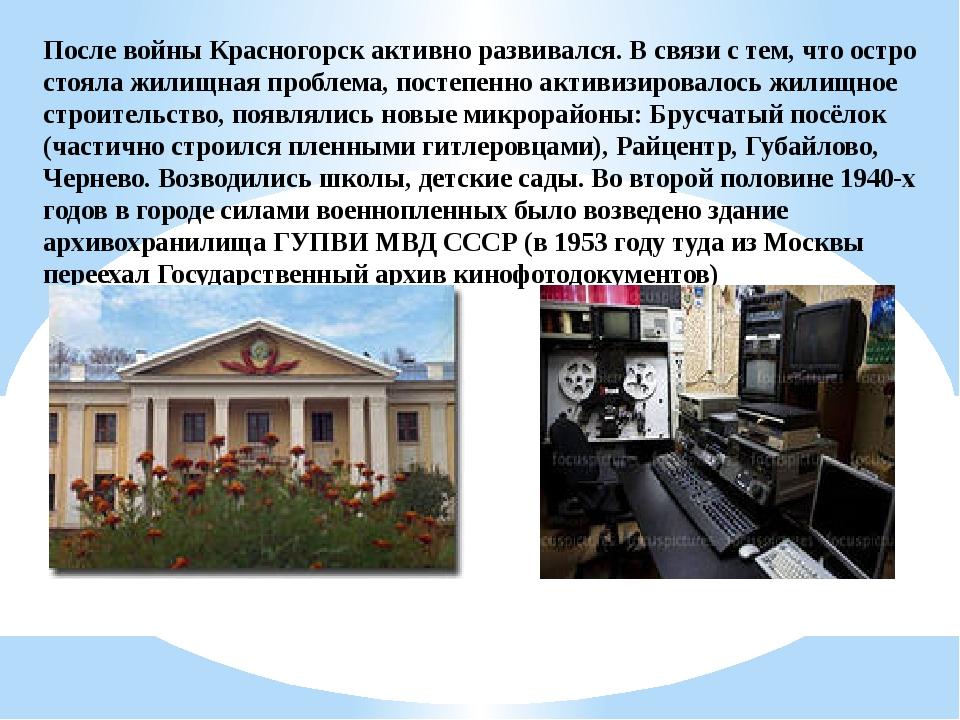 После войны Красногорск активно развивался. В связи с тем, что остро стояла ж...