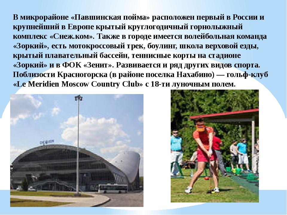 В микрорайоне «Павшинская пойма» расположен первый в России и крупнейший в Ев...