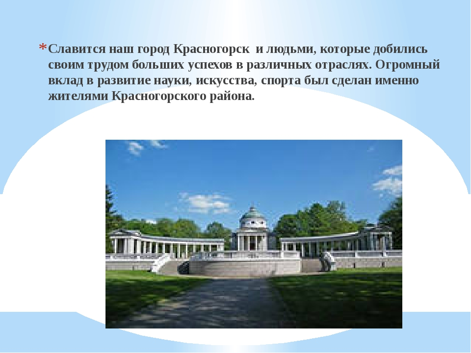 Славится наш город Красногорск и людьми, которые добились своим трудом больш...