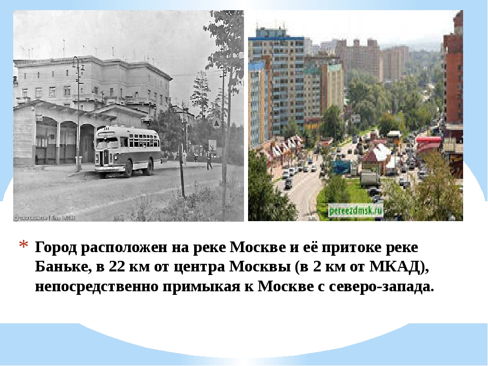 Город расположен на реке Москве и её притоке реке Баньке, в 22 км от центра М...
