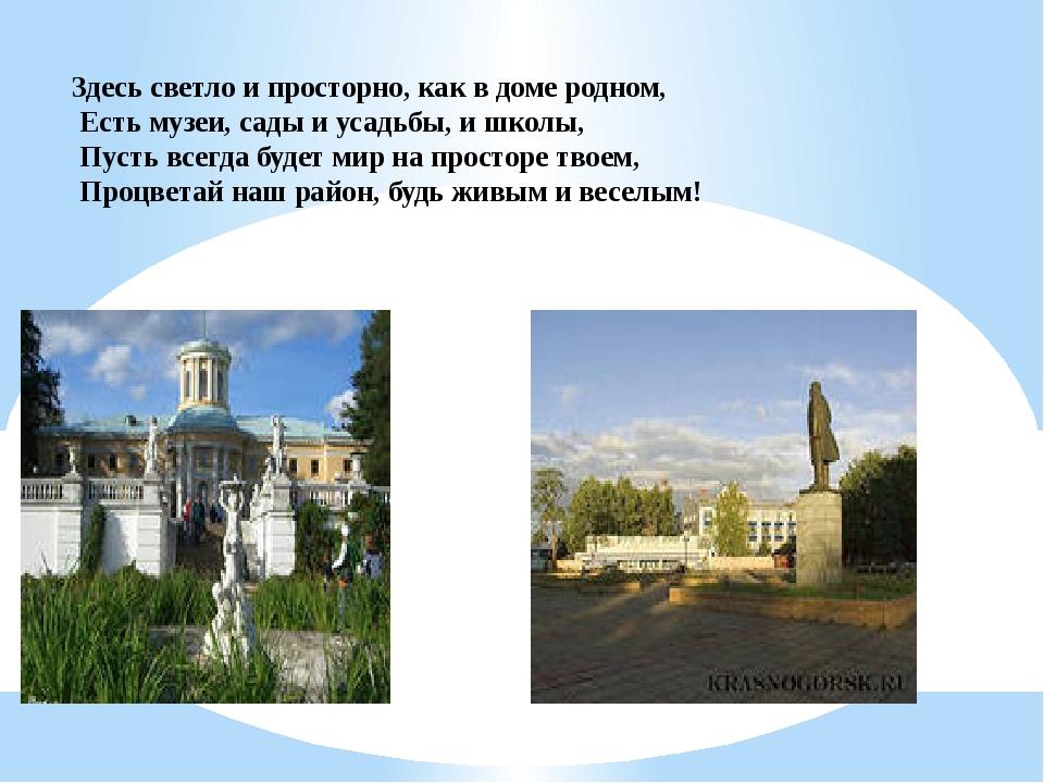 Здесь светло и просторно, как в доме родном, Есть музеи, сады и усадьбы, и шк...