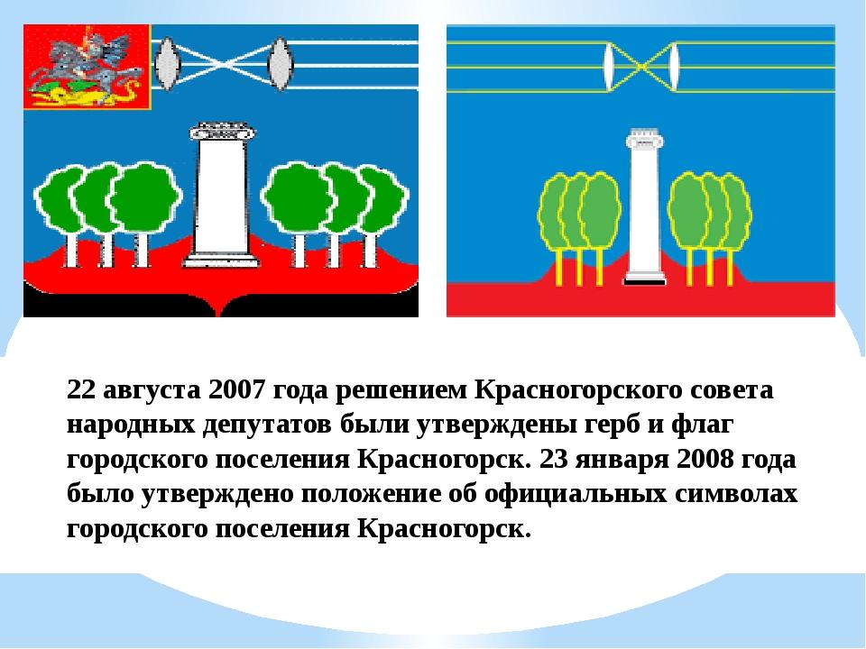 22 августа 2007 года решением Красногорского совета народных депутатов были у...