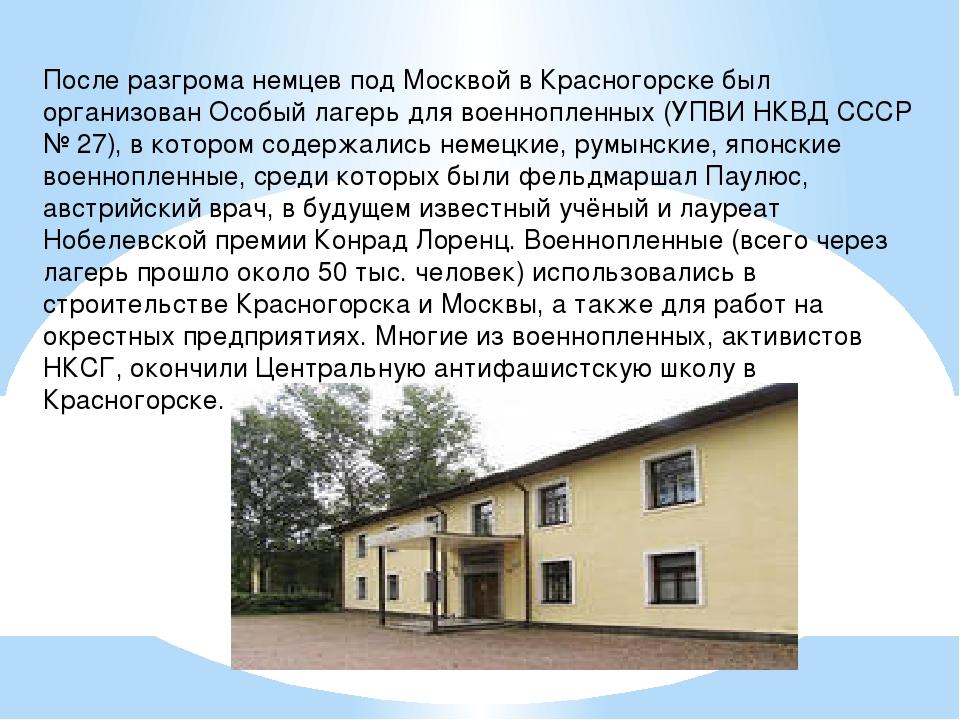 После разгрома немцев под Москвой в Красногорске был организован Особый лагер...