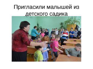 Пригласили малышей из детского садика