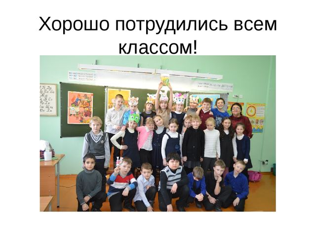 Хорошо потрудились всем классом!