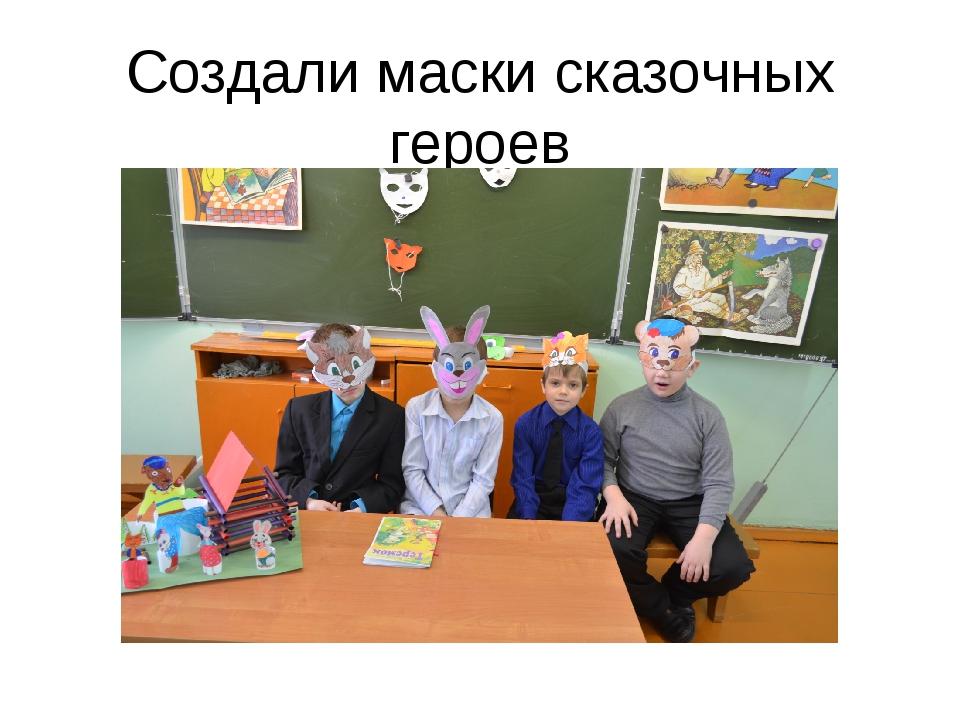 Создали маски сказочных героев