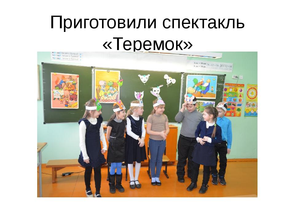 Приготовили спектакль «Теремок»