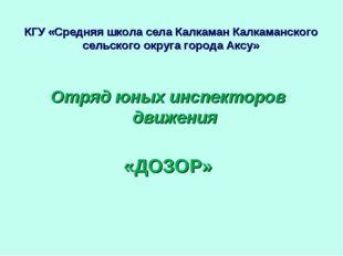 КГУ «Средняя школа села Калкаман Калкаманского сельского округа города Аксу»