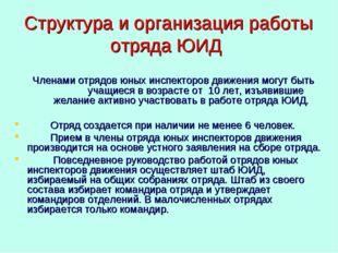 Структура и организация работы отряда ЮИД Членами отрядов юных инспекторов дв