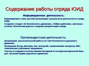 Содержание работы отряда ЮИД Информационная деятельность: Информировать совет